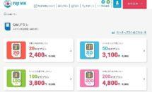 月間データ量200GBが月額3980円な『FUJI WiFi』の料金プラン、注意点