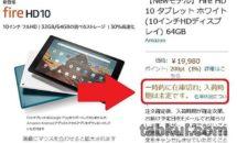 早くも在庫切れ、新型Fire HD 10 が発売され人気モデルが明らかに
