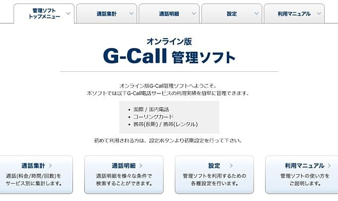 G-Call-MyPage