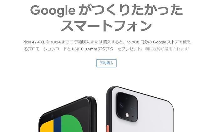 Google-Pixel-4-japan