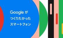 Pixel 4のオフィシャル動画7本が公開、Googleがつくりたかったスマートフォン
