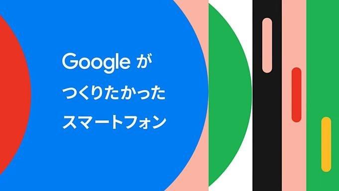 Google-Pixel4-youtube