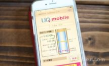 UQ mobile「データ高速+音声通話プラン」はデータ容量が繰り越し可能だった話