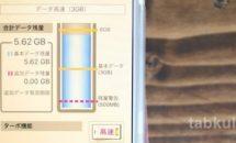 UQ mobile、台風19号の支援措置でデータ容量10GBの無償提供を発表・対象者