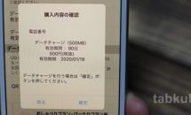 支援措置は本日終了、台風19号に伴うUQ mobileデータ容量10GB無償提供