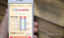 UQ mobile支援措置、実際にデータ容量をチャージした2つの方法