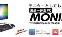 ドン・キホーテ、29,800円の液晶一体型PC「MONIPA」発表ースペック・発売日