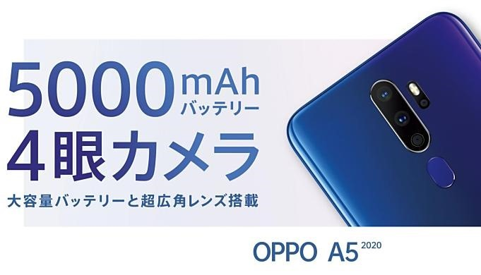 OPPO-A5-2020