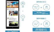 ソニー『Xperia 8』発表、21:9画面で2アプリ同時操作や2眼カメラなどスペック・価格