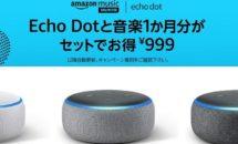 Echo Dot 第3世代が過去最安999円に(通常価格6,760円)、音楽1か月分は即解約OK