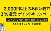 アマゾンで2000円以上を買うと2%ポイント還元キャンペーン開催中