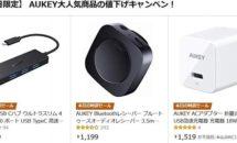 (終了)10/7限り、AUKEY大人気商品が24時間セール特集など値下げ中―Amazonタイムセール