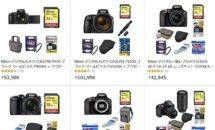 (終了)10/8限り、パナソニッやニコンのデジタルカメラが24時間セール特集などが値下げ中―Amazonタイムセール