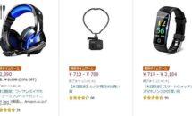 (終了)10/9限り、カメラやPCの周辺機器が24時間セール対象などで値下げ中―Amazonタイムセール