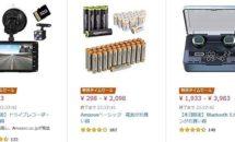 10/18限り、ドライブレコーダーや乾電池などが24時間セール対象で値下げ中―Amazonタイムセール