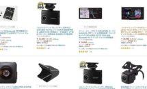 (終了)10/21限り、Panasonic Pioneerなどの人気カー用品が24時間セール特集で値下げ中―Amazonタイムセール
