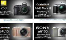 (終了)10/22限り、NikonとFUJIFILMのカメラが24時間セール特集で値下げ中―Amazonタイムセール