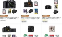 (終了)10/24限り、NikonのデジカメやFUJIFILMのハイブリッドインスタントカメラが24時間セール特集で値下げ中―Amazonタイムセール