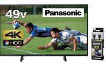 (終了)10/27限り、パナソニック 49V型 4K 液晶テレビ ビエラが24時間セールなど値下げ中―Amazonタイムセール