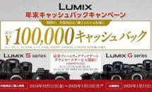 最大10万円還元、パナソニック主催 LUMIX 年末キャッシュバックキャンペーン開催中