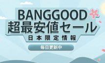 Insta 360 Goが18,195円や技適コーナーなど、Banggoodの日本限定セール開催中