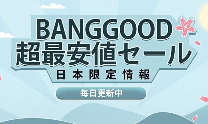 banggood-sale-20191022