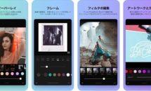 通常370円が0円に、買い切り多機能フォトエディタ『Afterlight』などiOSアプリ値下げ中 2019/10/3