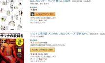 電子書籍999冊が値下げ価格に、学研秋の特大セール開催中(10/24まで)