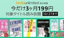 アマゾン読み放題「Kindle Unlimited」が3ヶ月199円に、Kindleストア7周年記念