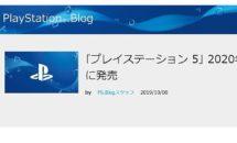 プレステ5は2020年末に発売へ、二つの重要なイノベーションを発表 #PS5