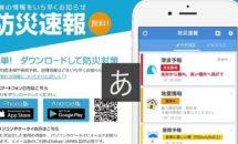 (台風対策)アプリ「ヤフー防災速報」に災害マップ追加、いち早く水没・洪水をチェック