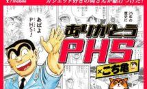 ワイモバイル「ありがとうPHS x こち亀」開始、特別漫画やプレゼント企画