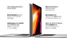 16インチMacBook Pro発表、メモリ最大64GBなどスペック・価格・発売日