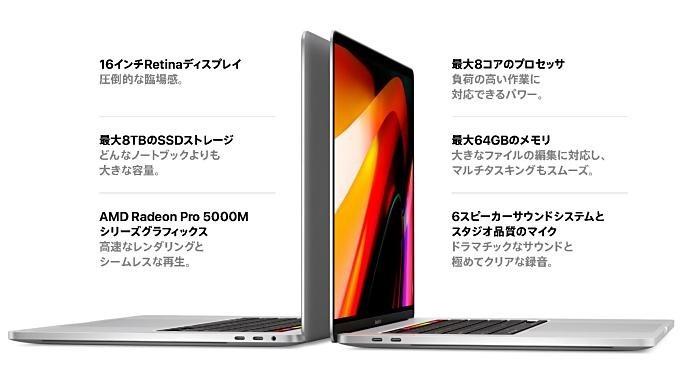 16inch-MacBook-Pro