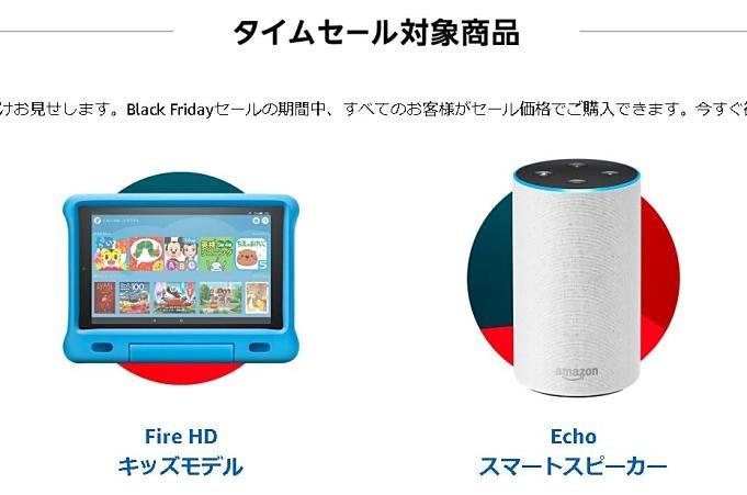 Amazon-BlackFriday2019.1