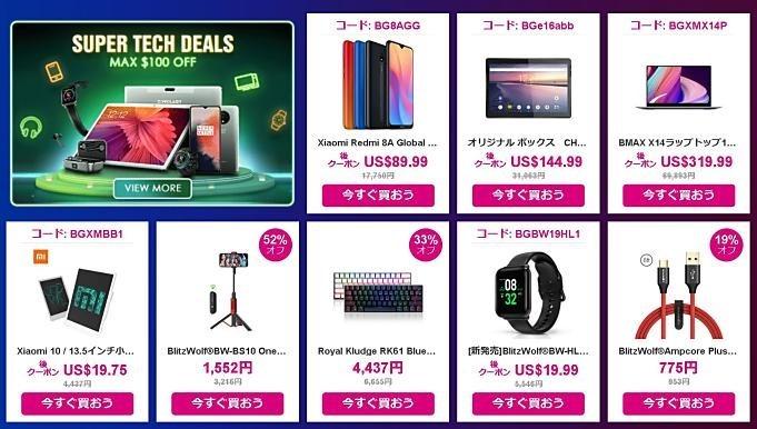 Banggood-sale-20191116.01