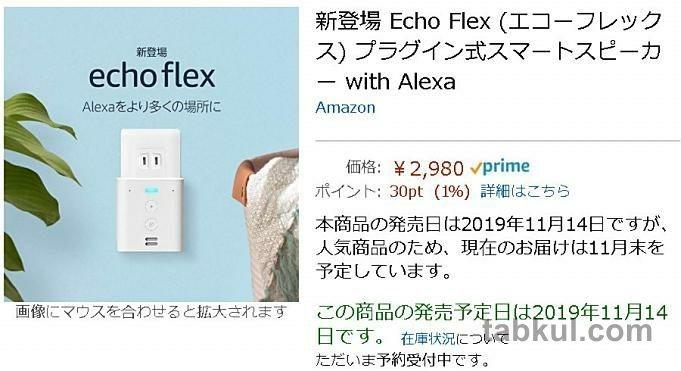 Echo-Flex-20191107