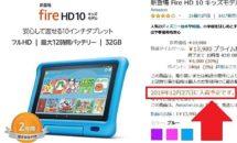 (祭り)大幅値下げの『Fire HD 10 キッズモデル』が在庫切れに、1か月待ち
