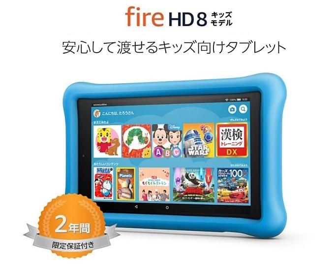 FireHD8-sale-20191123