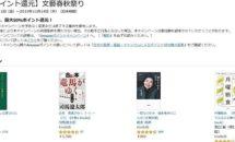 11/14日まで、Kindle本4000冊が50%還元『文藝春秋祭り』開催中 #電子書籍