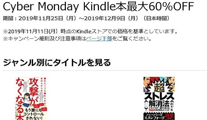 Kindle-sale-20191126