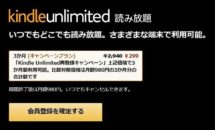 読み放題「Kindle Unlimited」が月33円キャンペーン、再登録なら3か月で299円に