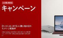 48時間限り、日本MSがSurface最大30%オフ「いい買い物の日キャンペーン」開始