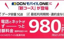 格安SIM『OCN モバイル ONE』が解約金なしの「新コース」提供開始