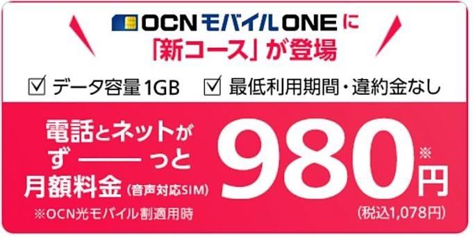 OCNMobileONE-news-20191120