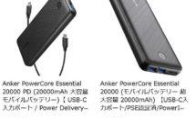 初回千個は15%OFFに、最新モバイルバッテリー『Anker PowerCore Essential 20000 / 20000 PD』発売・機能