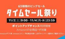 (11月4日13:52更新)63時間のビッグセール、Amazonタイムセール祭り開催中(目玉特集まとめ)