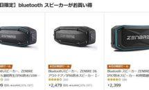 (終了)11/5限り、レビュー360件のBluetoothスピーカーが24時間セール特集で値下げ中―Amazonタイムセール