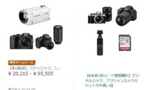 (終了)11/7限り、パナソニック、ニコン他カメラが24時間セール特集で値下げ中―Amazonタイムセール