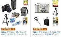 (終了)11/13限り、Nikonのデジタル一眼レフカメラセットが24時間セール特集で値下げ中―Amazonタイムセール